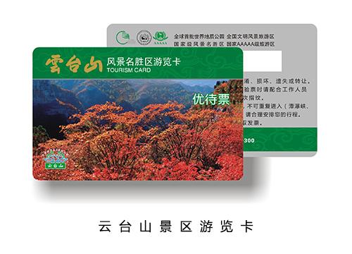 云台山风景名胜区游览卡
