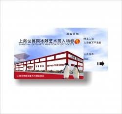 上海世博园冰雕艺术展入场券