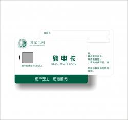 国家电网购电卡