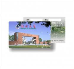 郑州大学校园卡