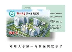 郑州大学第一附属医院就诊卡