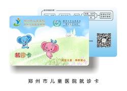 郑州市儿童医院就诊卡