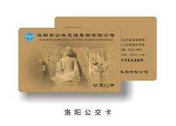 洛阳市公交卡